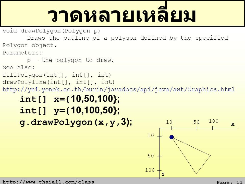 วาดหลายเหลี่ยม int[] x={10,50,100}; int[] y={10,100,50};